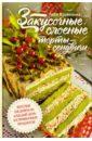 Закусочные слоеные торты-сэндвичи, Кравецкая Леся