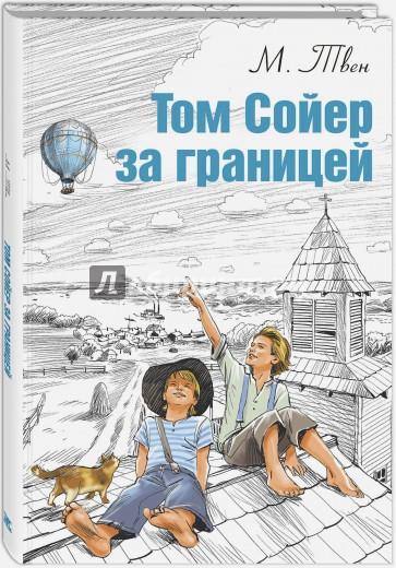 Том Сойер за границей, Твен Марк