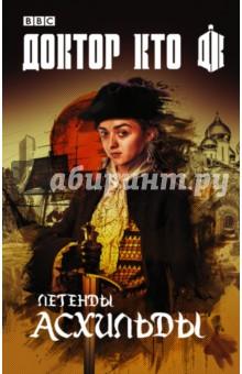 Доктор Кто: Легенды Асхильды