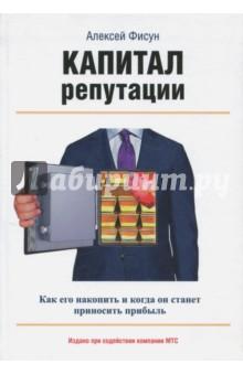 Капитал репутации как продать лобстера книга бесплатно