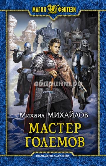 Мастер големов, Михайлов Михаил