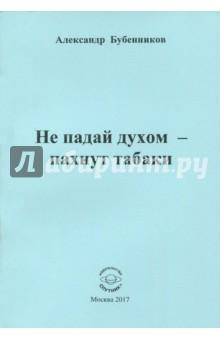 Бубенников Александр Николаевич » Не падай духом - пахнут табаки. Стихи