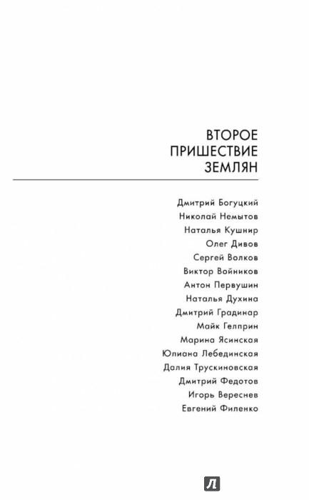 Иллюстрация 1 из 14 для Второе пришествие землян - Немытов, Кушнир, Богуцкий | Лабиринт - книги. Источник: Лабиринт