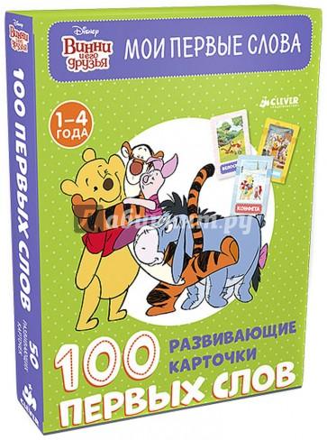 Винни и его друзья. 100 первых слов, Измайлова Е. (ред.)
