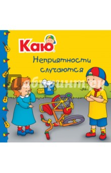Купить Каю. Неприятности случаются, Мир и образование, Сказки и истории для малышей