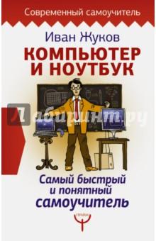 Компьютер и ноутбук. Самый быстрый и понятный самоучитель жуков иван большой самоучитель компьютер и ноутбук издание исправленное и доработанное