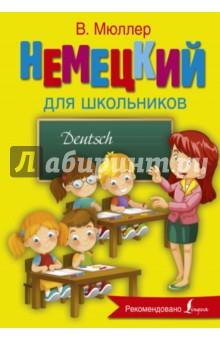 Немецкий язык для школьников немецкий язык для инженеров учебное пособие