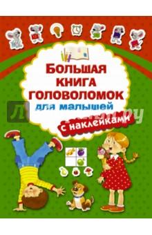 Большая книга головоломок для малышей с наклейками большая книга игр и головоломок для мальчиков 2001 наклейка