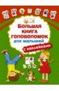 Большая книга головоломок для малышей с наклейками, Дмитриева Валентина Геннадьевна