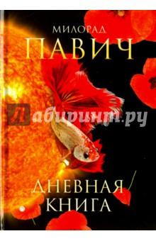 Дневная книга: романы