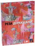 Реза Деракшани