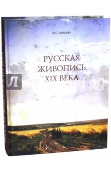 Русская живопись XIX века