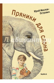 Пряники для слона библиотека ярославской семьи комплект из 5 книг