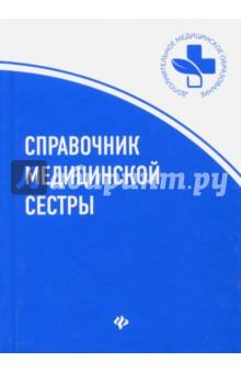 Справочник медицинской сестры оказание первичной доврачебной медико санитарной помощи при неотложных и экстремальных состояниях