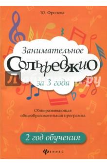 Занимательное сольфеджио за 3 года. 2 год обучения учебники феникс музыкальная литература за 3 года общеразвивающая общеобразоват программа 1 год обучения