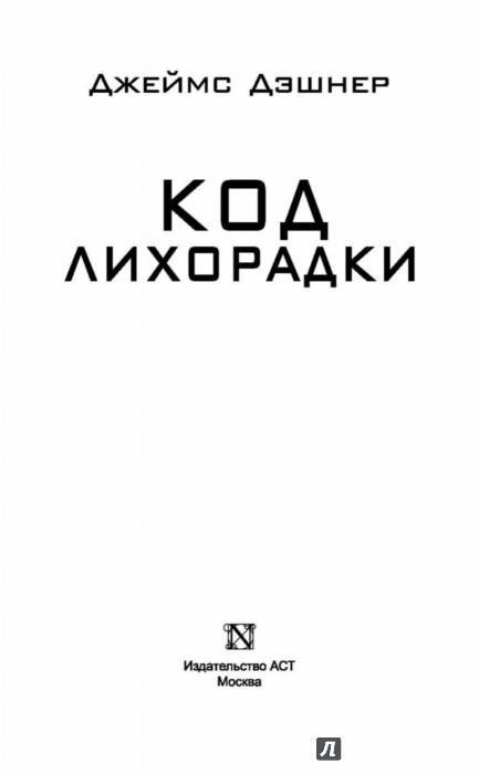 Иллюстрация 1 из 45 для Бегущий в Лабиринте. Код лихорадки - Джеймс Дэшнер | Лабиринт - книги. Источник: Лабиринт