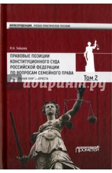 Правовые позиции Конституционного Суда Российской Федерации по вопросам семейного права. Том 2 власенко л налоговые правовые позиции судов теория и практика