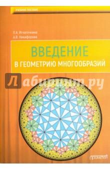 Введение в геометрию многообразий: Учебное пособие паньженский в введение в дифференциальную геометрию учебное пособие