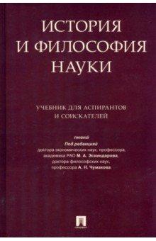 История и философия науки. Учебник  для аспирантов е а гусева в е леонов философия и история науки учебник