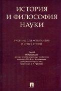 История и философия науки. Учебник  для аспирантов