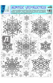 Зимние украшения на окна Снежинки (НГ-10024)