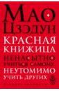 Красная книжица,