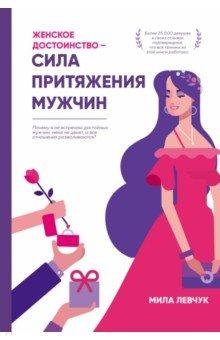 Женское достоинство – сила притяжения мужчин цена