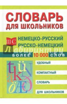 Немецко-русский и русско-немецкий словарь. Более 10 000 слов рипол классик современный русско немецкий словарь 60000 слов и выражений