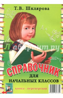 Справочник для начальных классов. Памятки (1-5 классы). Книга-перевертыш