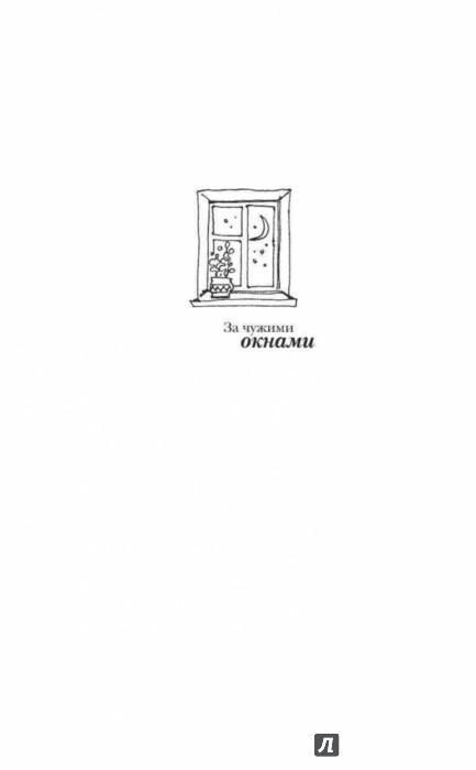 Иллюстрация 1 из 16 для Его женщина - Мария Метлицкая | Лабиринт - книги. Источник: Лабиринт