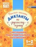 Русский язык. 1-2 классы. Учимся писать диктанты с наглядными подготовительными материалами