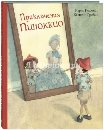 Приключения Пиноккио. История Деревянного Человечка, Коллоди Карло