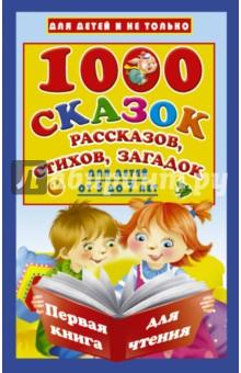 1000 сказок, рассказов, стихов, загадок. Для детей от 5 до 7 лет. Первая книга для чтения трубицын в первое апреля сборник юмористических рассказов и стихов