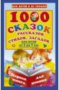 1000 сказок, рассказов, стихов, загадок. Для детей от 5 до 7 лет. Первая книга для чтения ива афонская тишина первая книга стихов