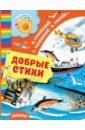 Добрые стихи, Введенский Александр Иванович,Успенский Эдуард Николаевич,Чуковский Корней Иванович