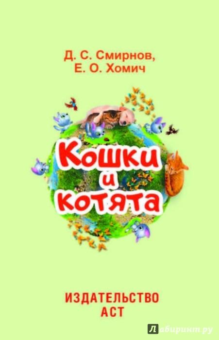 Иллюстрация 1 из 10 для Кошки и котята - Хомич, Смирнов | Лабиринт - книги. Источник: Лабиринт