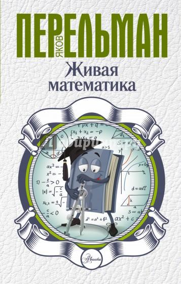 Живая математика, Перельман Яков Исидорович