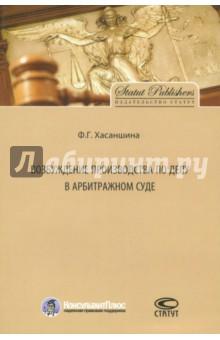 Возбуждение производства по делу в арбитражном суде цена и фото