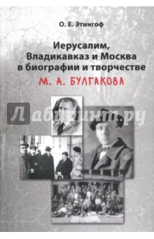 Иерусалим, Владикавказ и Москва в биографии и творчестве М. А. Булгакова