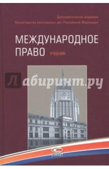 Международное право. Учебник землин а и налоговое право учебник