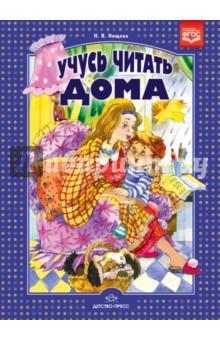 Учусь читать дома. Книга для родителей дошкольников старинина в гутенева а грамотный дошкольник таблицы для обучения грамоте дошкольников