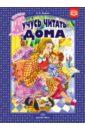 Учусь читать дома. Книга для родителей дошкольников, Нищева Наталия Валентиновна