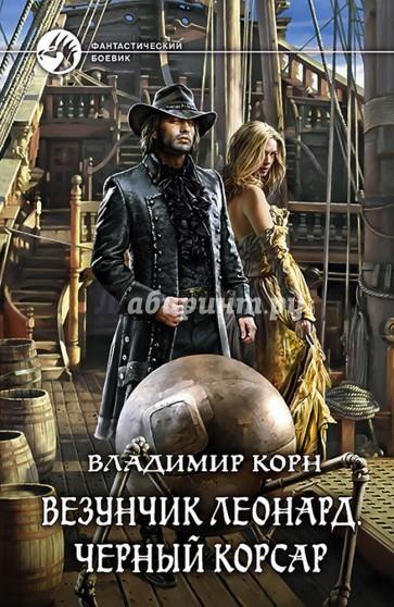 Везунчик Леонард. Черный Корсар, Корн Владимир