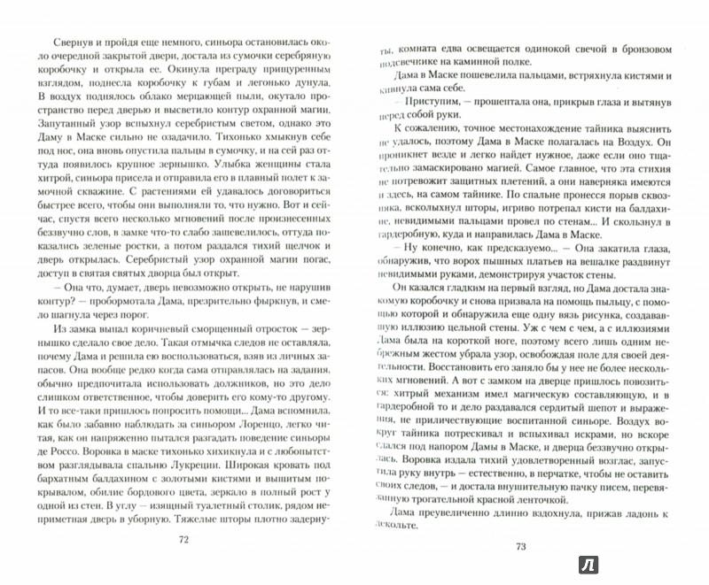 Иллюстрация 1 из 14 для Тайны и маски - Кира Стрельникова | Лабиринт - книги. Источник: Лабиринт