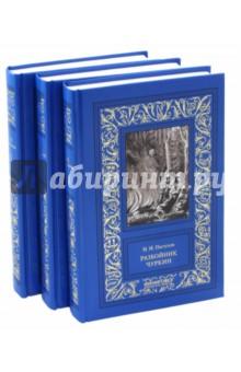 Разбойник Чуркин. В 3-х томах купить чихуа на авито в орехово зуево
