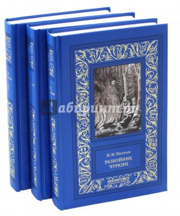 Разбойник Чуркин в 3-х томах, Пастухов Н.