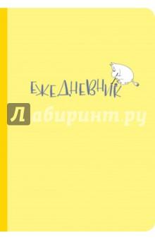 Ежедневник Муми-тролль (жёлтый) желай делай ежедневник