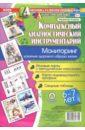 Обложка Комплексный диагностический инструментарий. Мониторинг усвоения здорового образа жизни детьми 6-7 ле