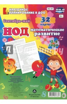 Математическое развитие детей. ФГОС НОД. (3-4 года) Сентябрь - май
