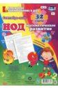 Обложка Математическое развитие детей. ФГОС НОД. (3-4 лет) Сент-май